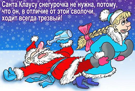 Смешное поздравление деда мороза и снегурочки в