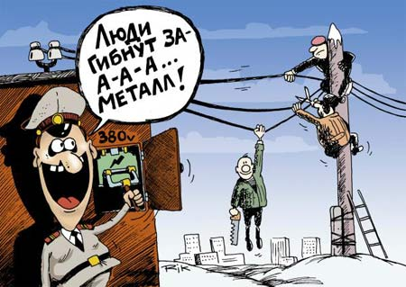 Люди гибнут за меттал!
