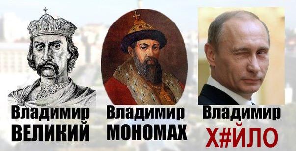 Издавна Владимирам в Киеве давали прозвища...