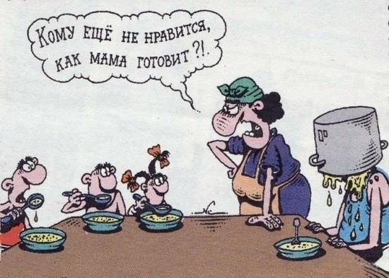 Кому еще не нравится как мама готовит?