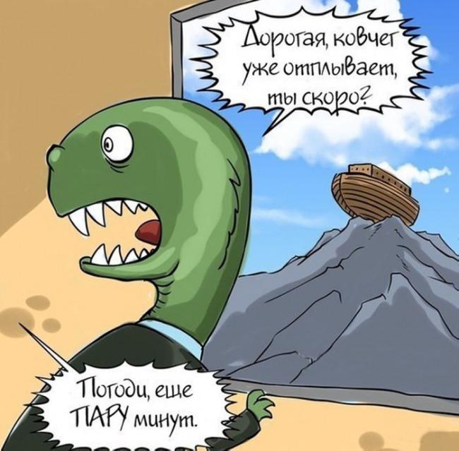 Вот так динозавры и вымерли