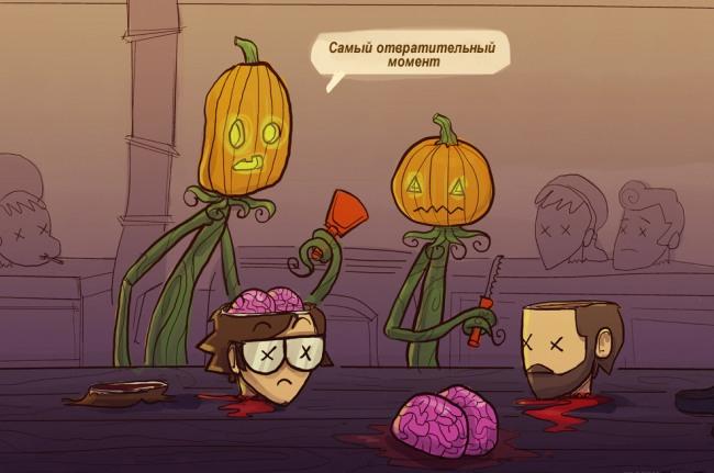Хэллоуин в параллельной вселенной