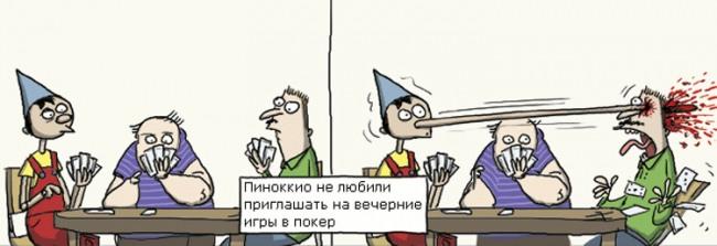 Пиноккио играет в покер