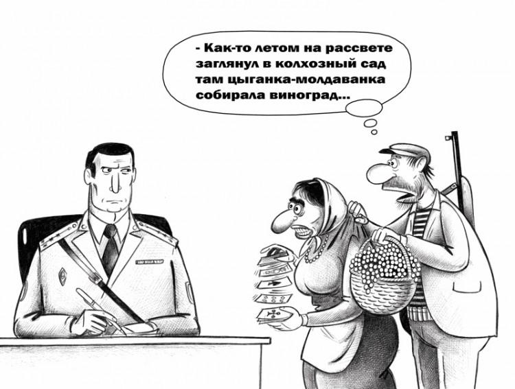 ... там цыганка-молдованка собирала виноград ...