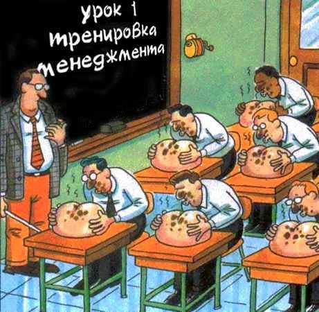 Уроки менеджмента