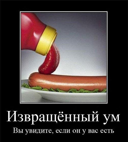 http://www.anekdots.com/docs/id_1675609_c1_izvrat_um.jpg