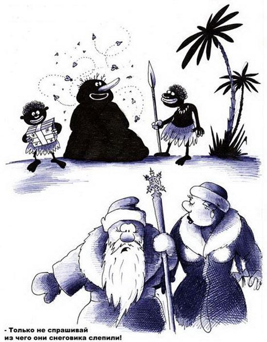 Только не спрашивай, из чего они снеговика слепили!