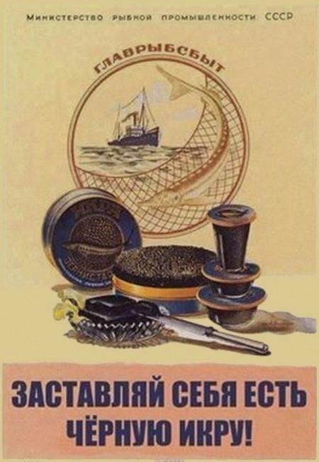 Реклама черной икры