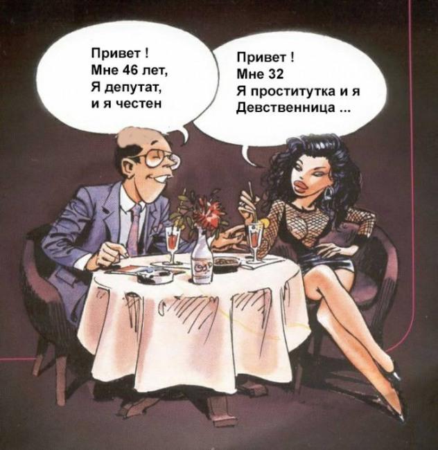 Депутат и проститутка