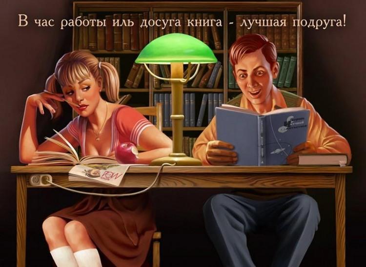 Книга - лучшая подруга