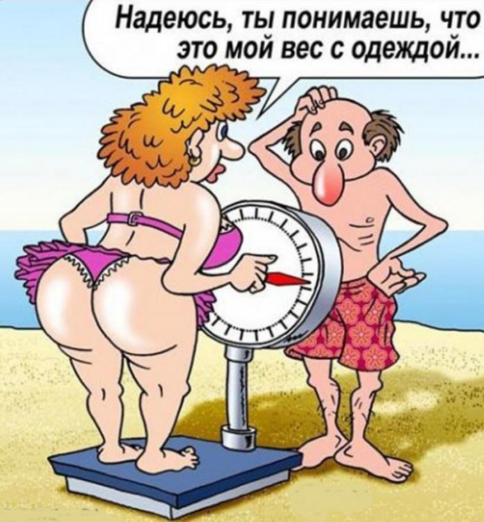 Вес с одеждой