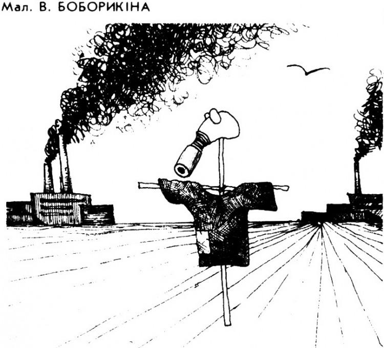 Чучело для загрязненной окружающей среды