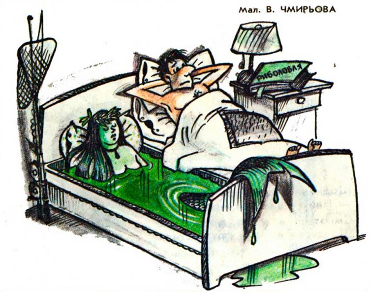 В постели с русалкой