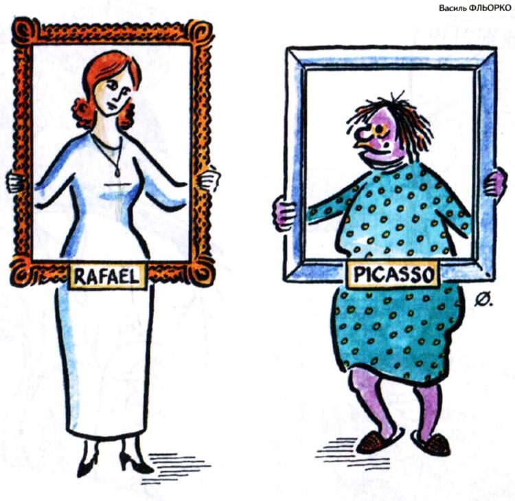 Рафаэль vs  Пикассо