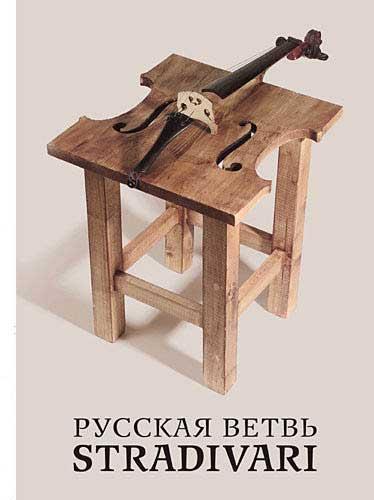 Русская ветвь страдивари