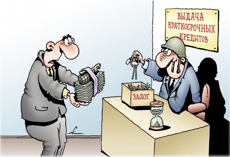 Краткосрочные кредиты